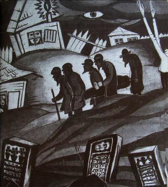 Соломон Юдовин. Похороны. 1927 г.