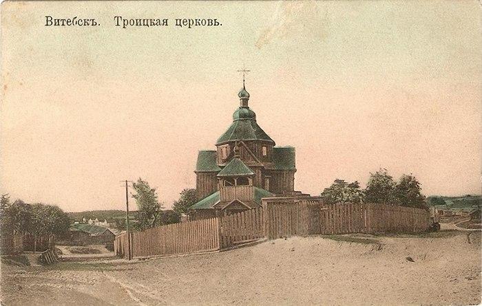Троицкая Церковь на открытке, начало XX века