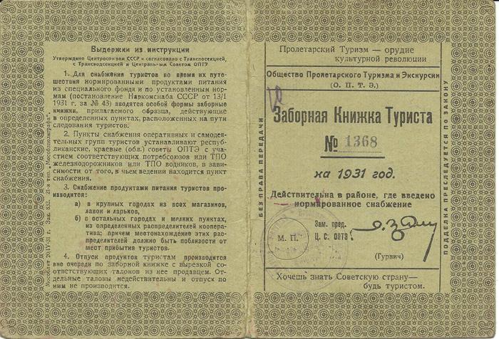 Заборная книжка туриста позволяла получать продукты в кредит. Фото: fotki-yandex.ru