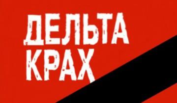 Вот и пришла пора расплачиваться за преступления. Фото ipnews.in.ua