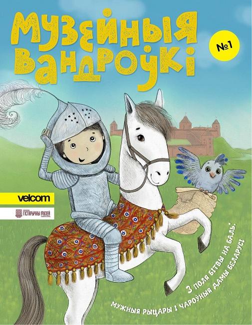 Новый журнал для детей. Фото http://histmuseum.by/