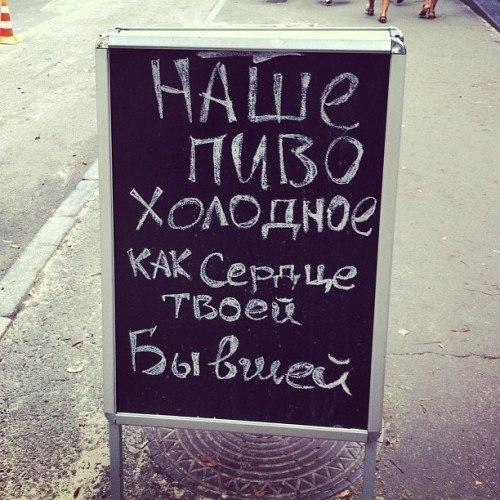Вот так зазывают на пиво владельцы ресторанов и кафе. Фото vk.com.