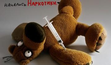 Школьники употребляют наркотики. Фото tadjiev.blogspot.ru