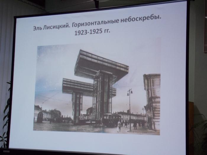 Проект небоскрёба Эль Лисицкого