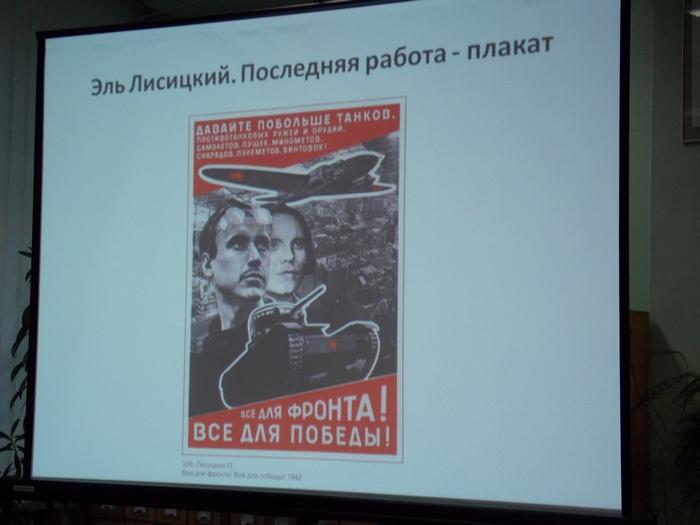 Последний плакат Лазаря Лисицкого
