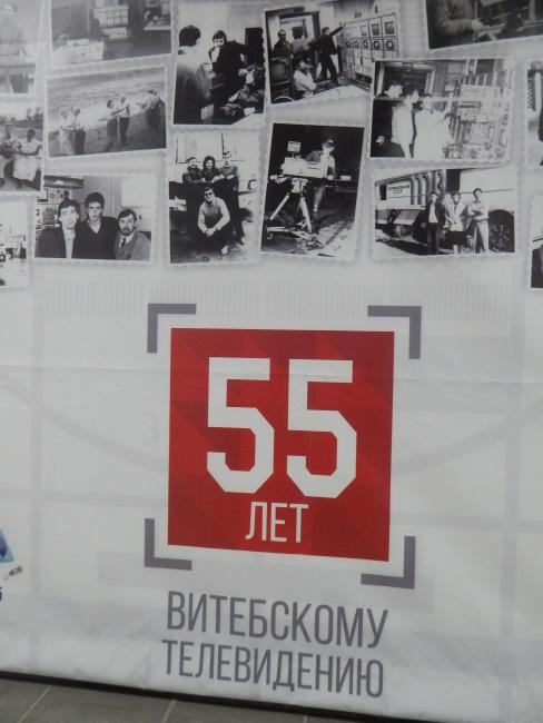Значимый юбилей - 55 лет успешной работы
