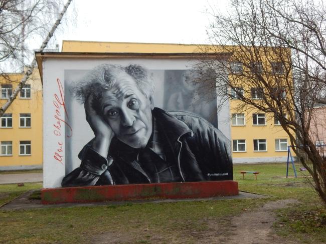 Марк Шагал во дворе на Суворова