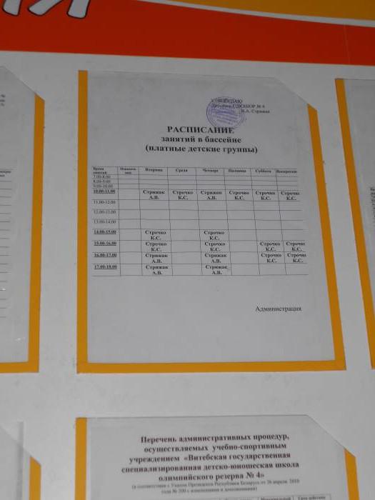 Расписание на информационном стенде