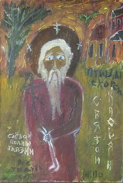 Никита Поздняков. Святой Касьян