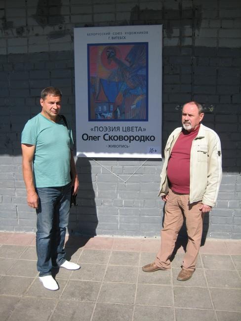 Олег Голубев и Олег Сковородко