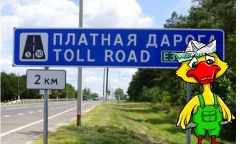 Платные дороги Беларуси - обложка