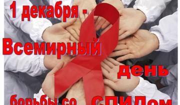 Сегодня - Всемирный день борьбы со СПИДом. Фото buk.by