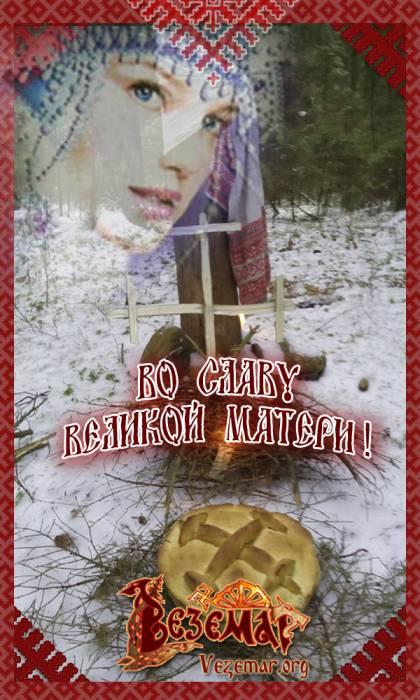 Коллаж во имя Мары. Источник:vezemar.org