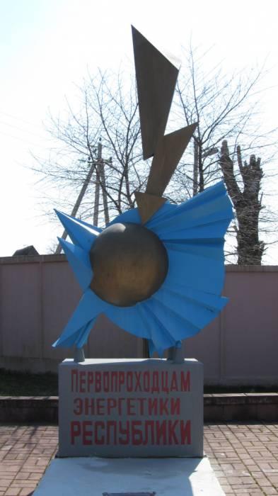 Памятник, установленный перед администартивным зданием БелГРЭС. Фото : rawaryst.wordpress.com