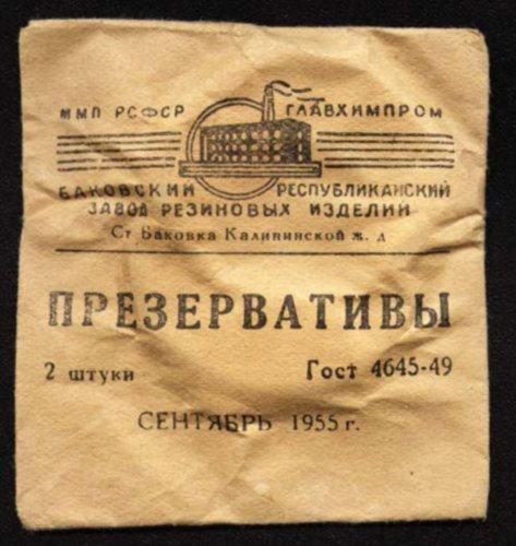 Первые советские кондомы. Фото http://amic-life.ru/