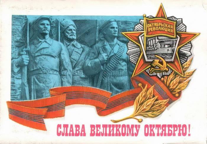 открытка к 7 ноября otkrytki.smeha.net