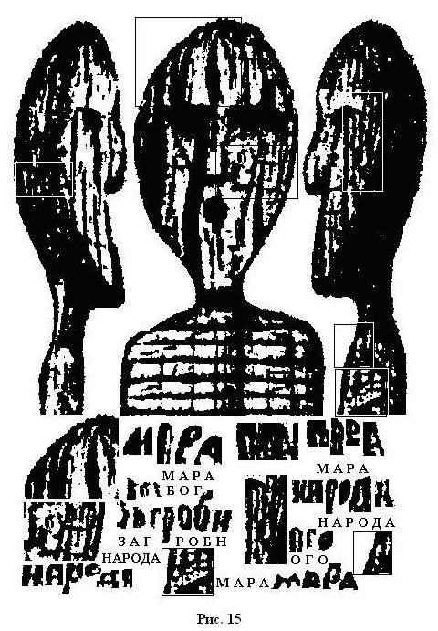 Идол Мары из Шимирского торфяника. Источник:chudinov.ru