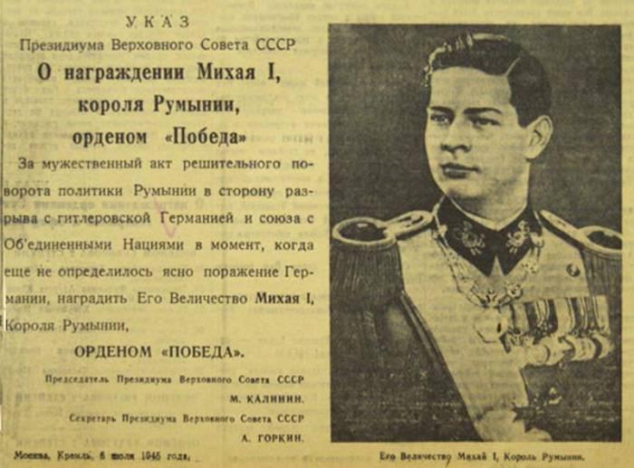 указ о награждении короля Михая Источник: ava.md