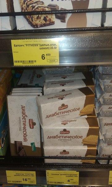 В крупных магазинах Витебска есть отделы продуктов для диабетиков