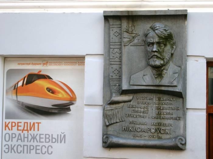Николай Яковлевич Никифоровский