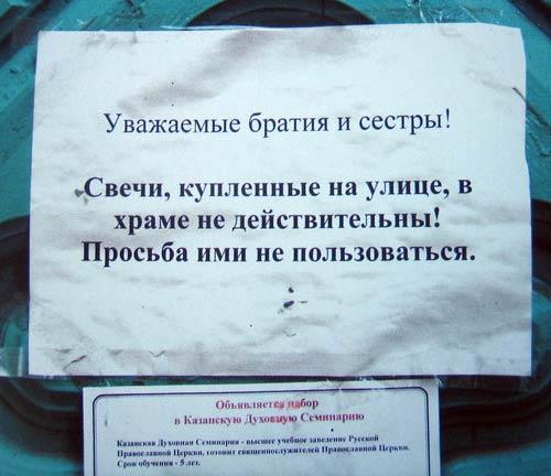 Храм торговцев благодатью... Источник: ljplus.ru