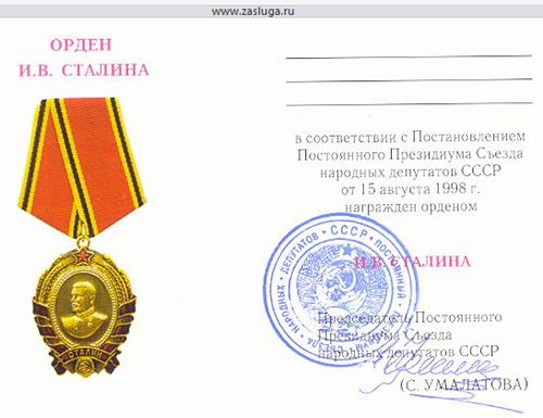 Чистый бланк ордена Сталина. Источник:khersonline.ru