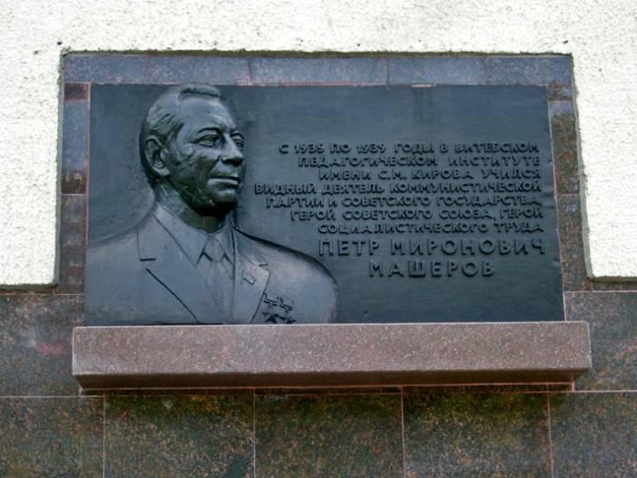 Памятная доска Петру Машерову на здании Витебского педагогического университета