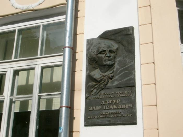 Скульптор Азгур Заир Исакович