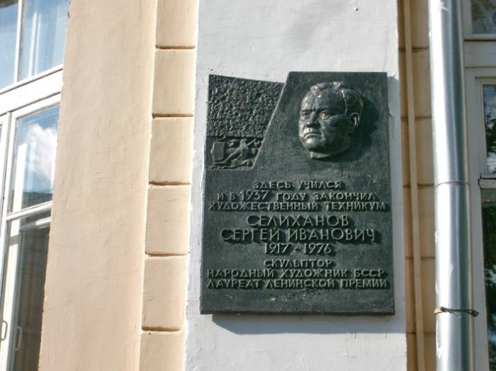 Скульптор Селиханов Сергей Ивонович