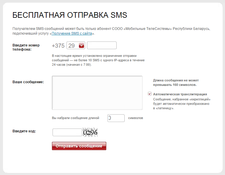 2015-12-02 22-14-36 Бесплатная отправка SMS - Google Chrome