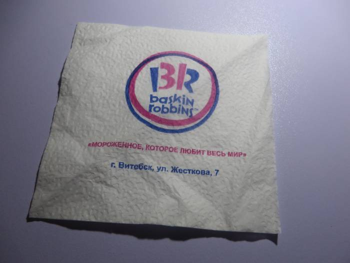 Сюрприз от Baskin Robbins
