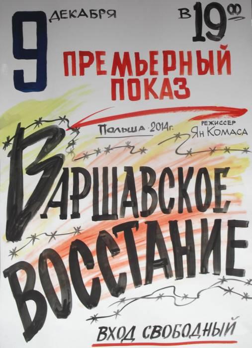 Афиша премьерного польского фильма