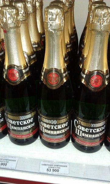 Классическое шампанское