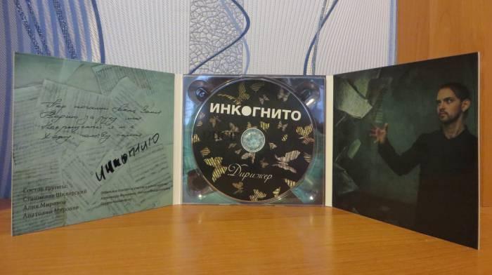 Альбом «Дирижёр». Фото Аля Покровская