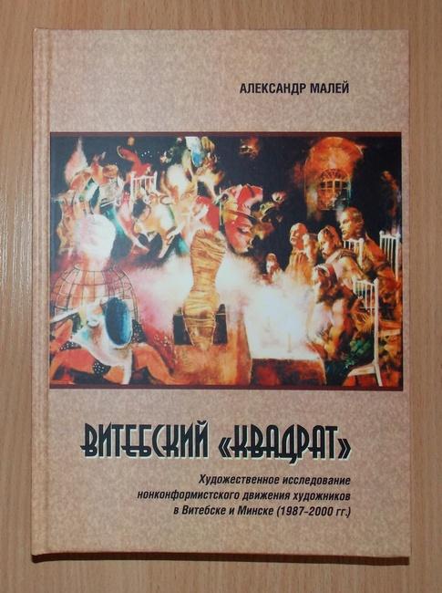 Новая книга Александра Малея