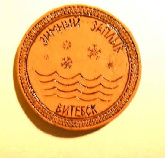 Медаль для новичков-моржей