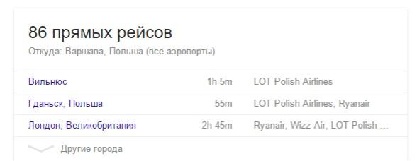 Прямые авиарейсы - Варшава