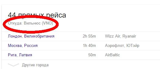 Прямые авиарейсы - Вильнюс