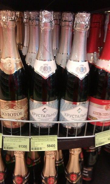 Хрустальное шампанское