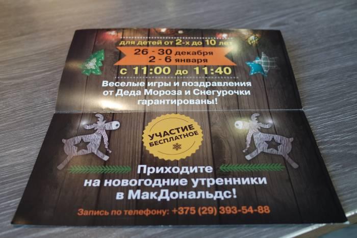 Программка-приглашение на новогодние праздники