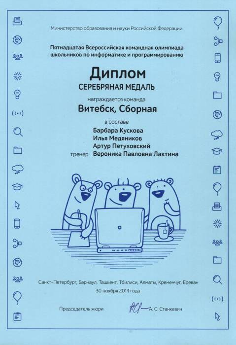 dylomvkoshp-2014-_1