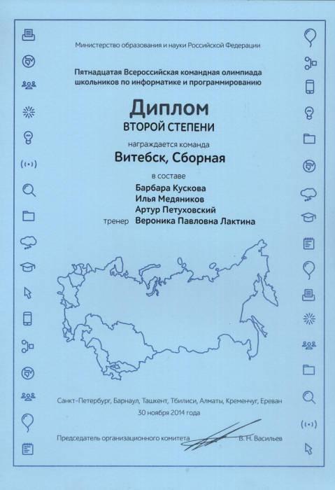 dylomvkoshp-2014-_3