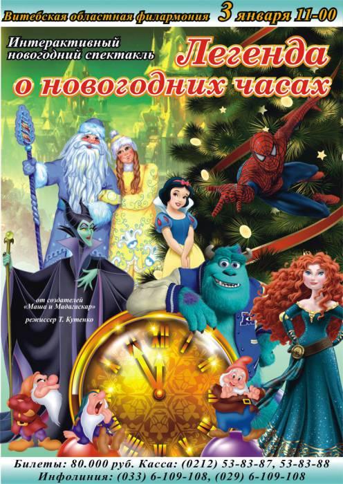 Герои спектакля «Легенда о новогодних часах»
