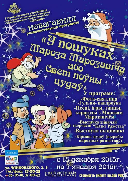 «У пошуках Мароза Марозавіча, або Свет, поўны цудаў». Фото: vitebsk.biz