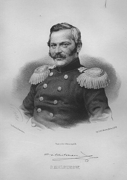 П.П.Мельников. Фото rfwiki.org
