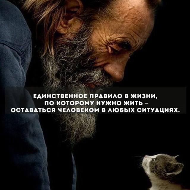 Оставайтесь людьми.Источник:fishki.net