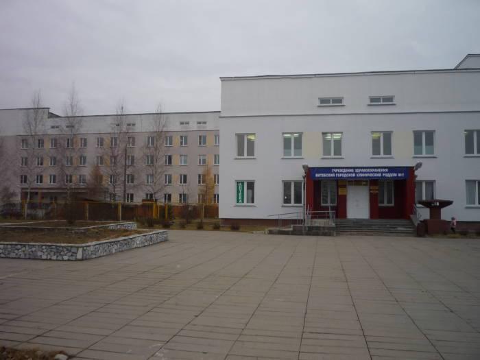Витебский городской клинический роддом № 2