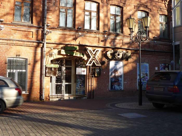 X.COM — место современного отдыха.