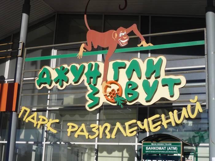 Парк развлечений «Джунгли зовут» (универсам «Рублевский»).