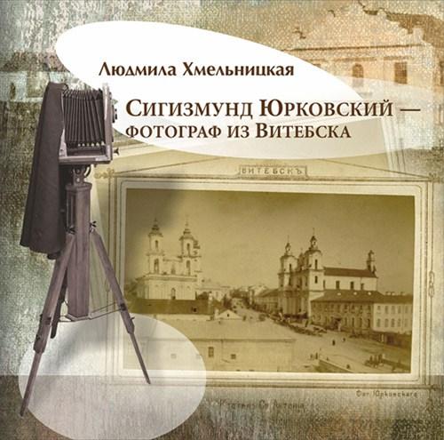 sigizmund-yurkovskij-oblozhka-books
